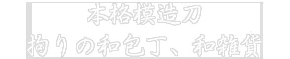 nikko takumiya