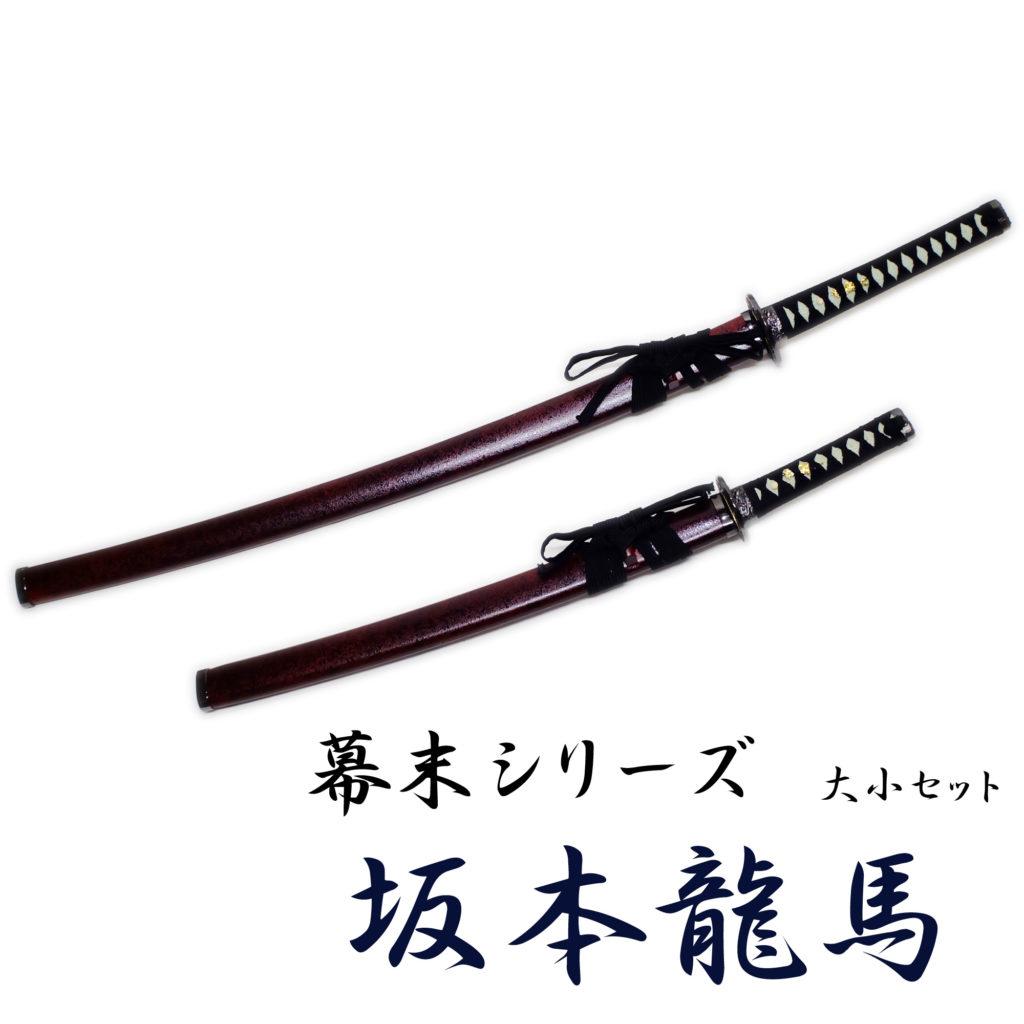 匠刀房 坂本竜馬 大小セット NEU-029 - 幕末シリーズ 模造刀
