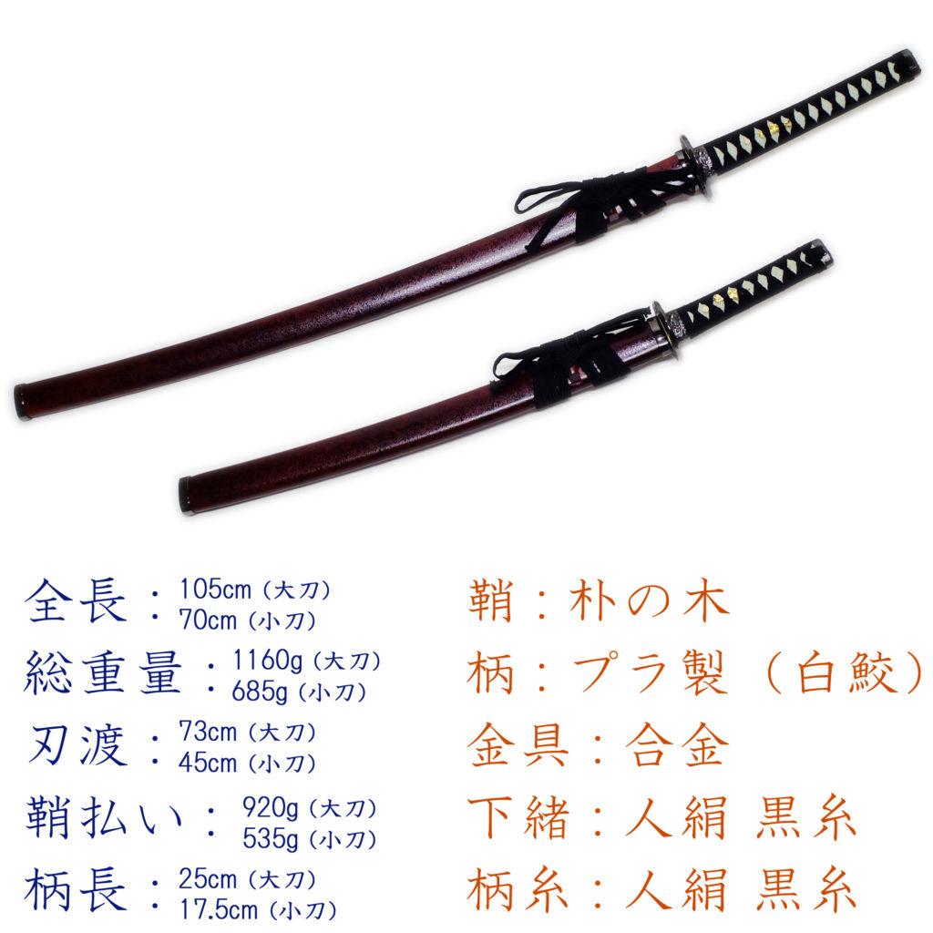 匠刀房 坂本竜馬 大小セット NEU-029 - 幕末シリーズ 模造刀-3