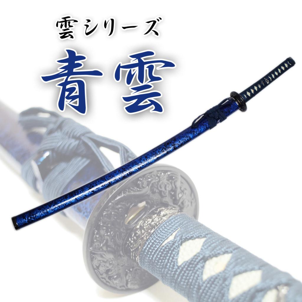 匠刀房 雲シリーズ 青雲 NEU-045L - 大刀 模造刀-1