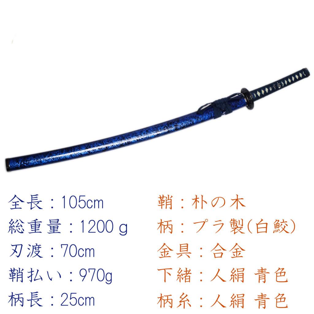 匠刀房 雲シリーズ 青雲 NEU-045L - 大刀 模造刀-5