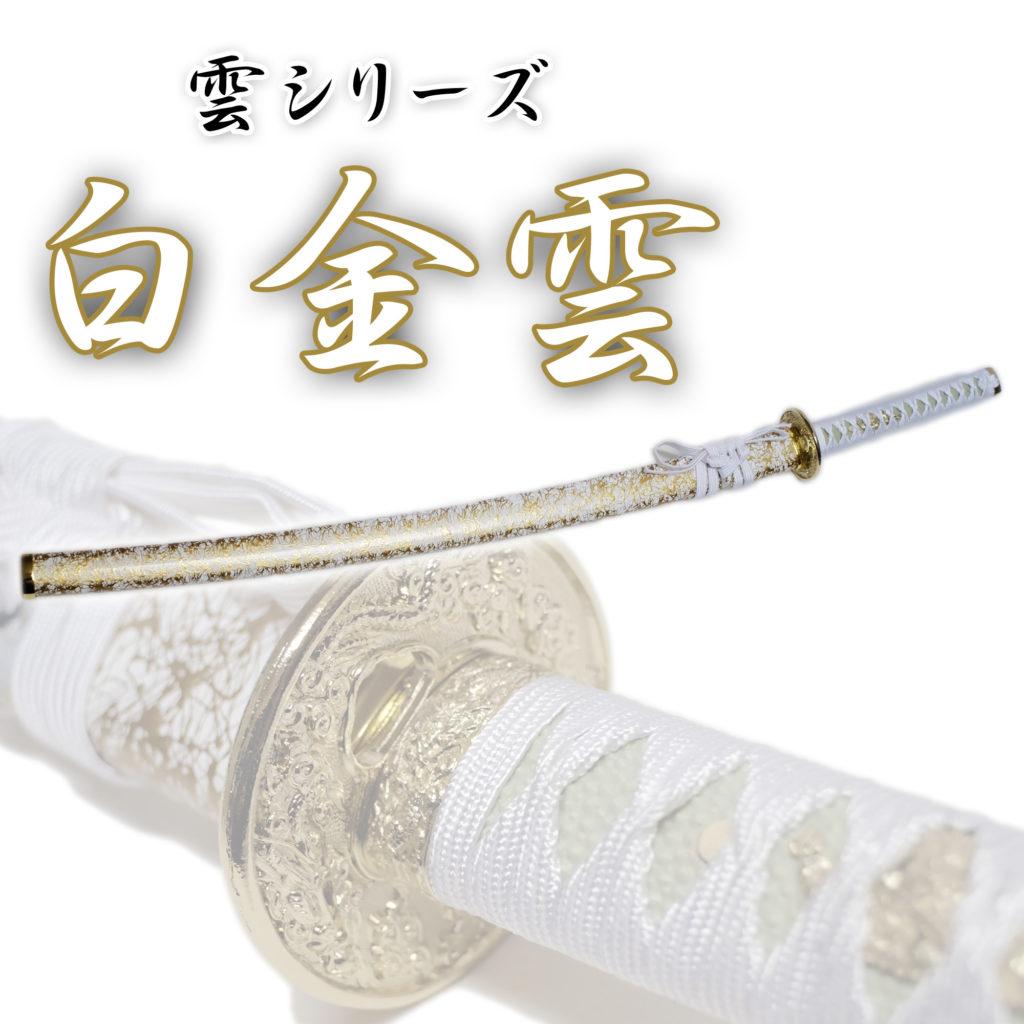 匠刀房 雲シリーズ 白金雲 NEU-046L - 大刀 模造刀
