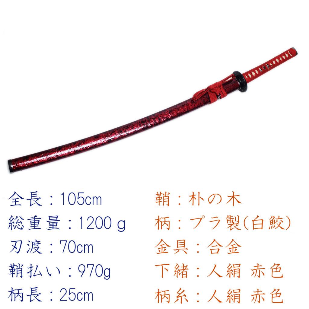 匠刀房 雲シリーズ 赤雲 NEU-057L - 大刀 模造刀-4
