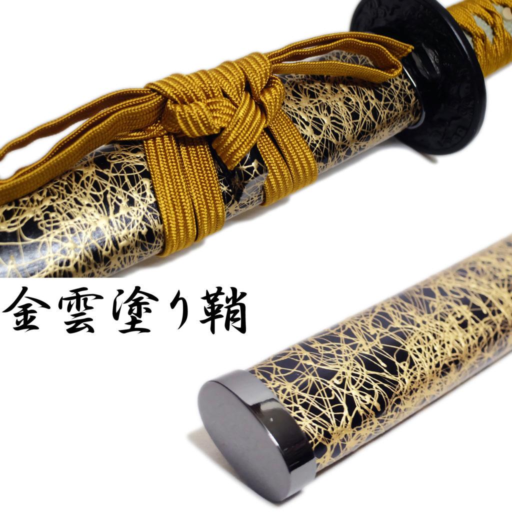 匠刀房 雲シリーズ 金雲 NEU-060L - 大刀 模造刀-1