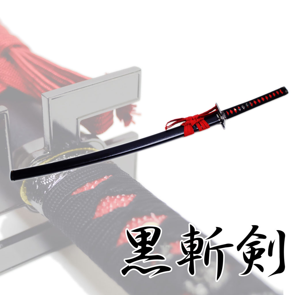 匠刀房 黒斬剣 NEU-092 - 大刀 模造刀 コスプレ 卍 斬魄 ブリーチ