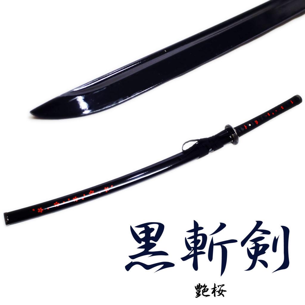 匠刀房 黒斬剣 艶桜 大刀 NEU-092SA - その他シリーズ 模造刀