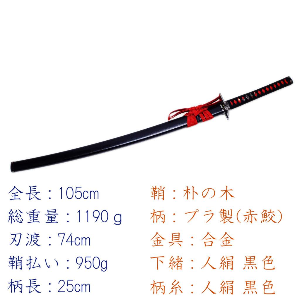 匠刀房 黒斬剣 NEU-092 - 大刀 模造刀 コスプレ 卍 斬魄 ブリーチ-3