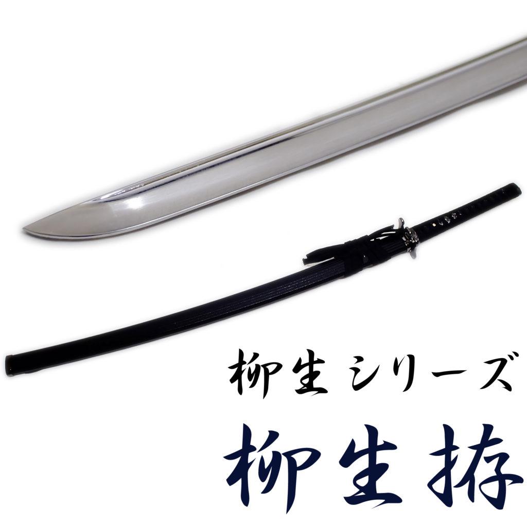 匠刀房 柳生拵 大刀 NEU-102 - 柳生シリーズ 模造刀-1