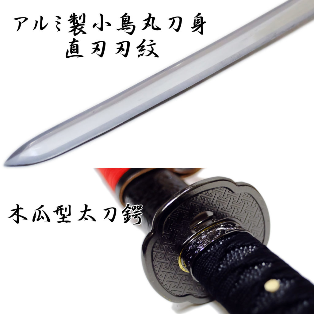 匠刀房 平清盛拵 小鳥丸刀身 NEU-109 - 戦国シリーズ 大刀 模造刀-2