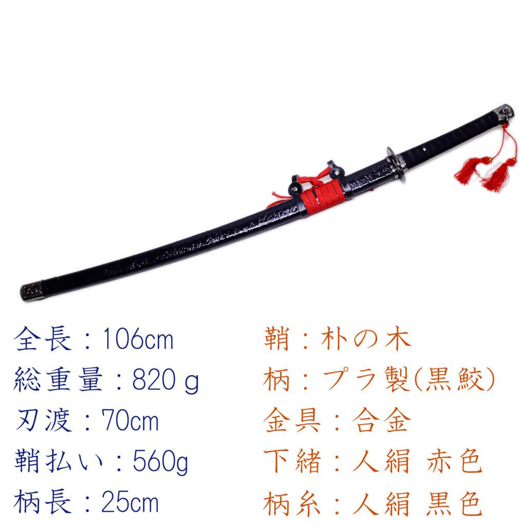 匠刀房 平清盛拵 小鳥丸刀身 NEU-109 - 戦国シリーズ 大刀 模造刀-4