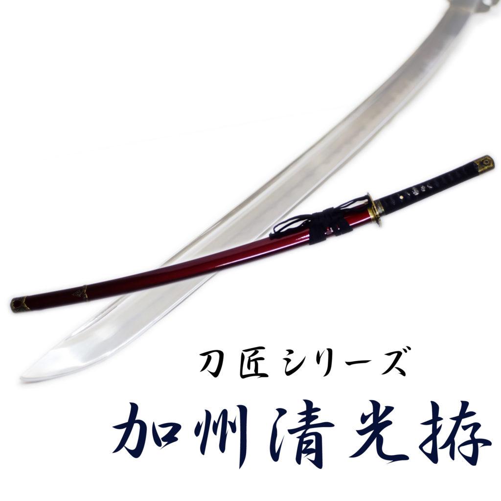 匠刀房 加州清光 大刀 NEU-139 - 刀匠シリーズ 模造刀