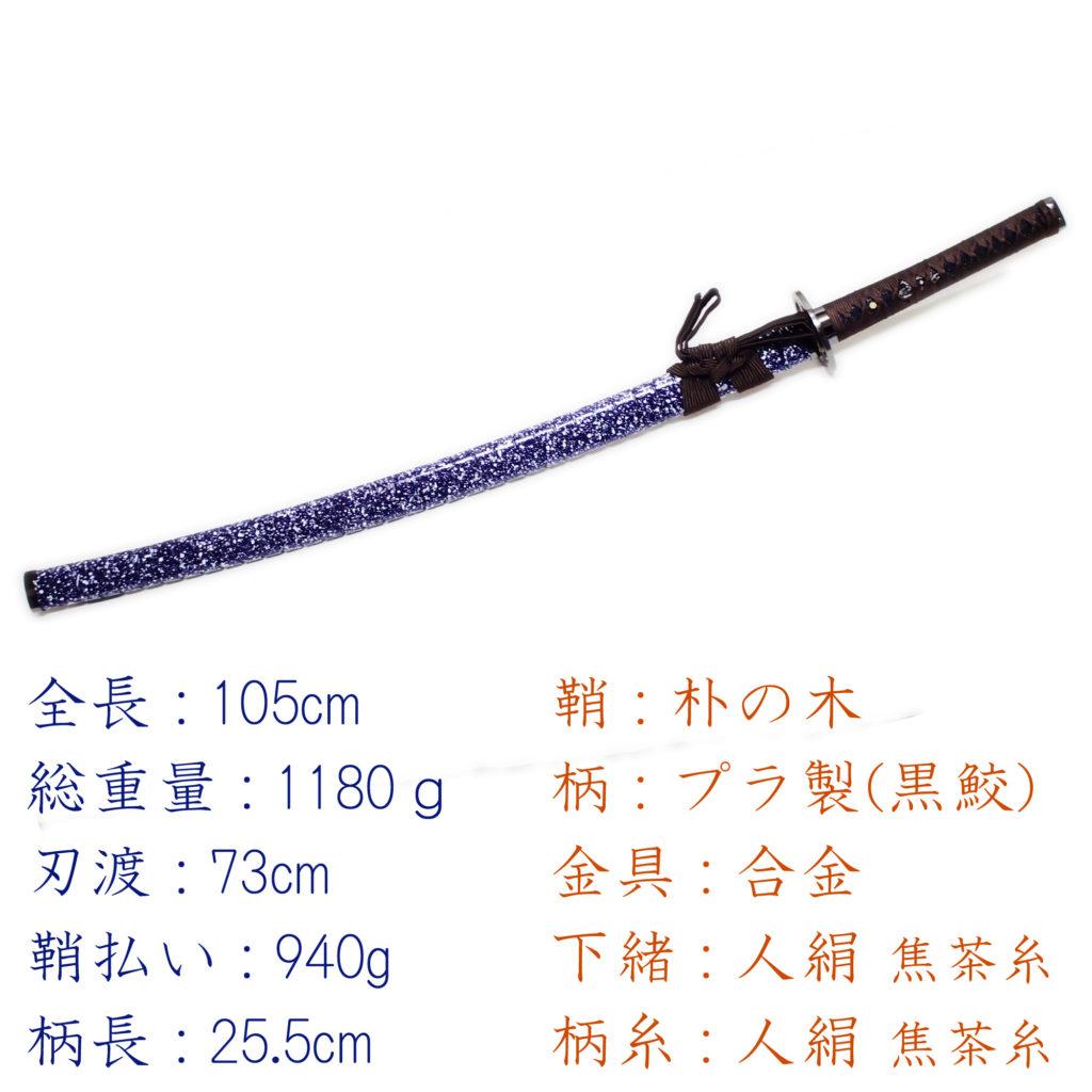 匠刀房 歌仙兼定 NEU-141 - 刀匠シリーズ 大刀 模造刀-5