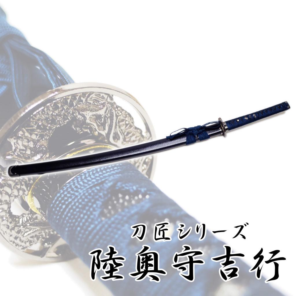 匠刀房 陸奥守吉行 NEU-144 - 刀匠シリーズ 大刀 模造刀