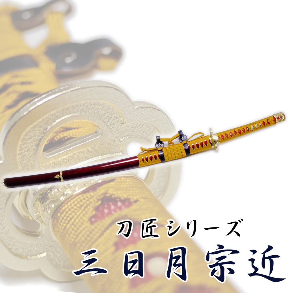 匠刀房 三日月宗近  NEU-149 - 刀匠シリーズ 太刀 模造刀-1