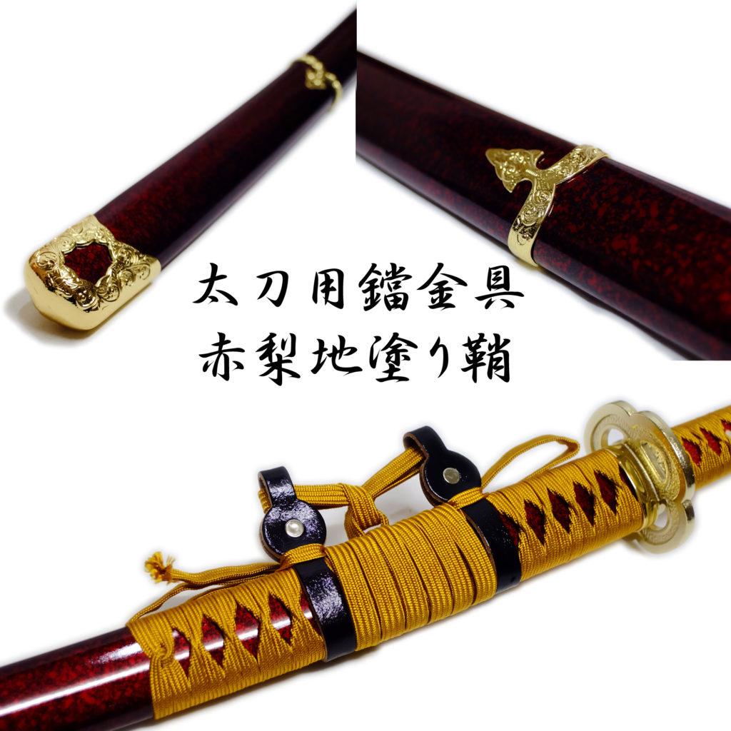 匠刀房 三日月宗近  NEU-149 - 刀匠シリーズ 太刀 模造刀-2