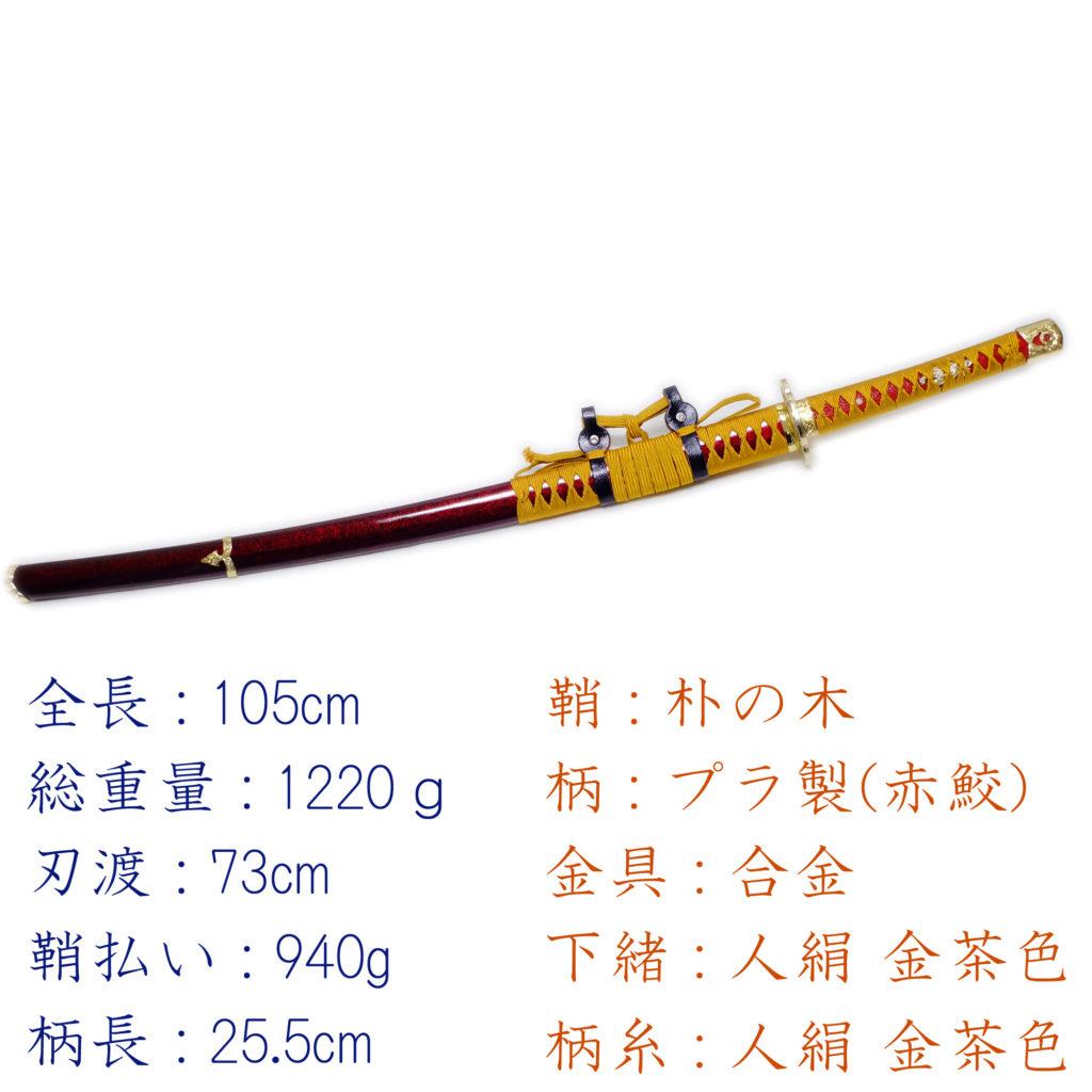 匠刀房 三日月宗近  NEU-149 - 刀匠シリーズ 太刀 模造刀-4