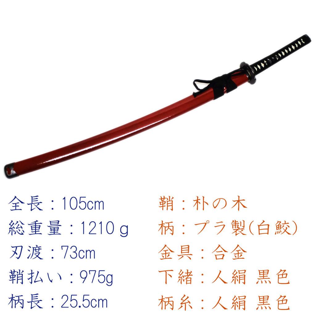 匠刀房 和泉守兼定 NEU-151 - 刀匠シリーズ 大刀 模造刀-5