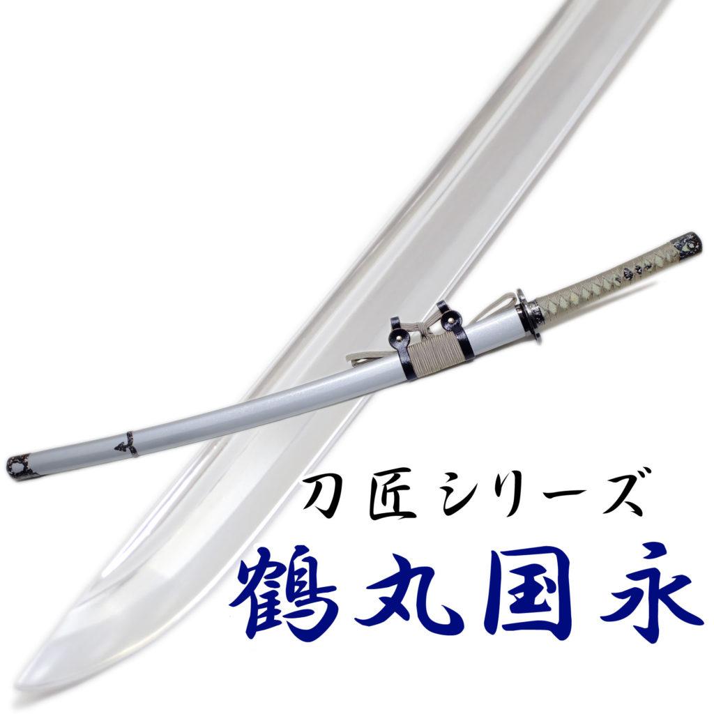 匠刀房 鶴丸国永 NEU-153 - 刀匠シリーズ 太刀 模造刀