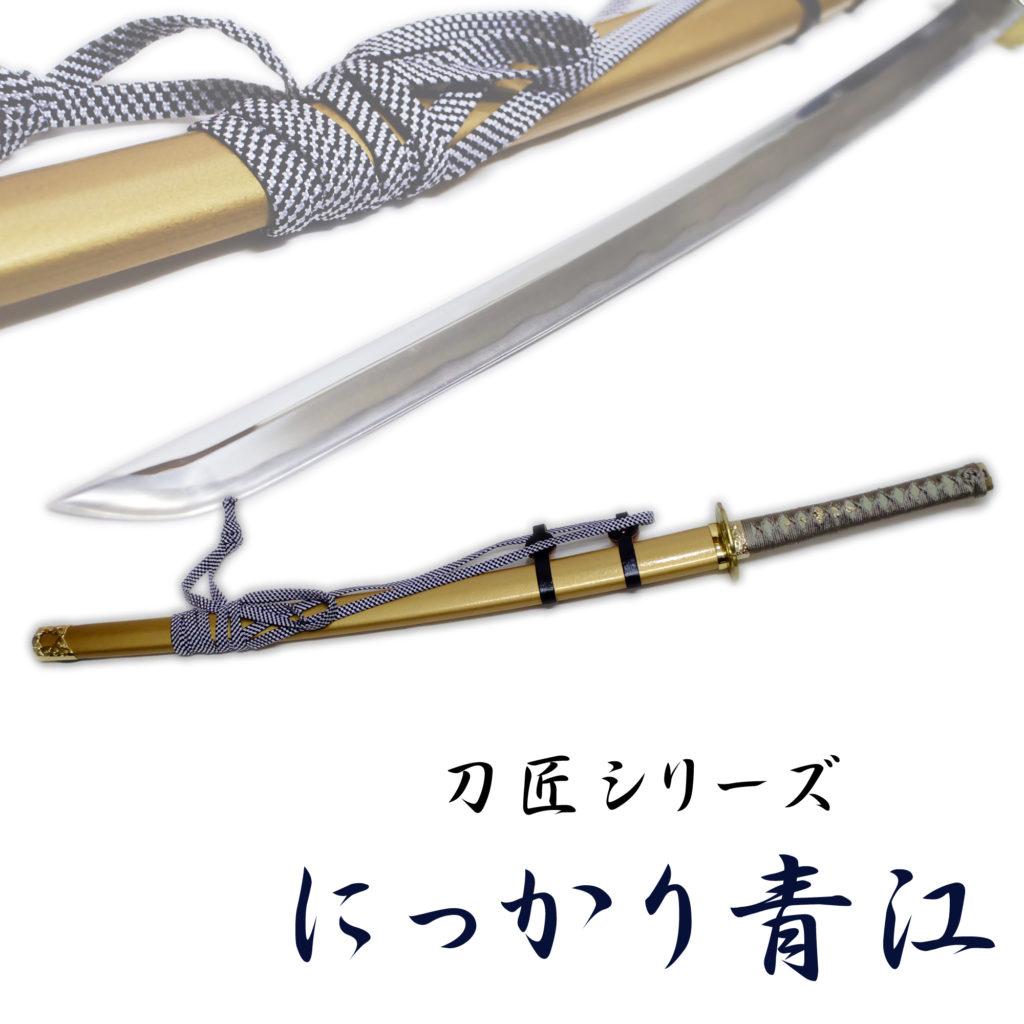匠刀房 にっかり青江 中刀 NEU-155 - 刀匠シリーズ 模造刀
