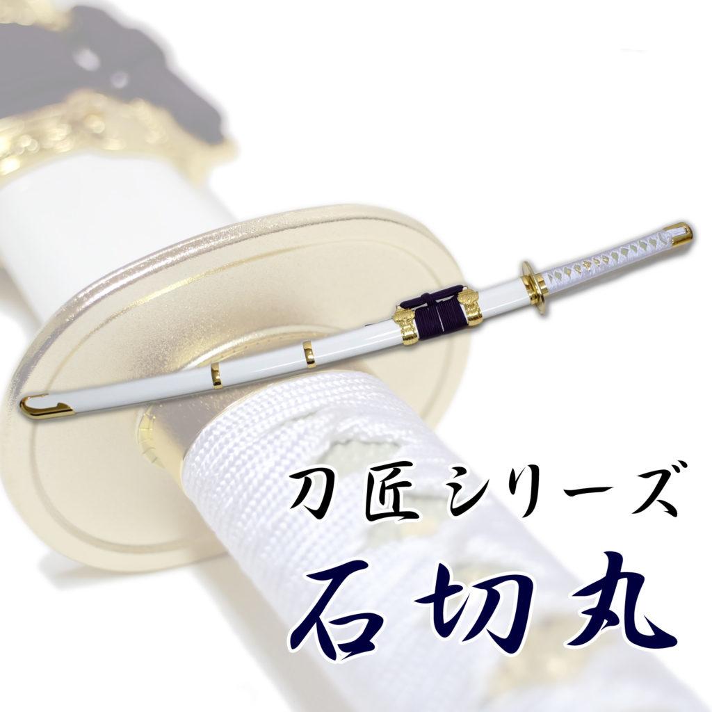 匠刀房 石切丸 NEU-156 - 刀匠シリーズ 太刀 模造刀