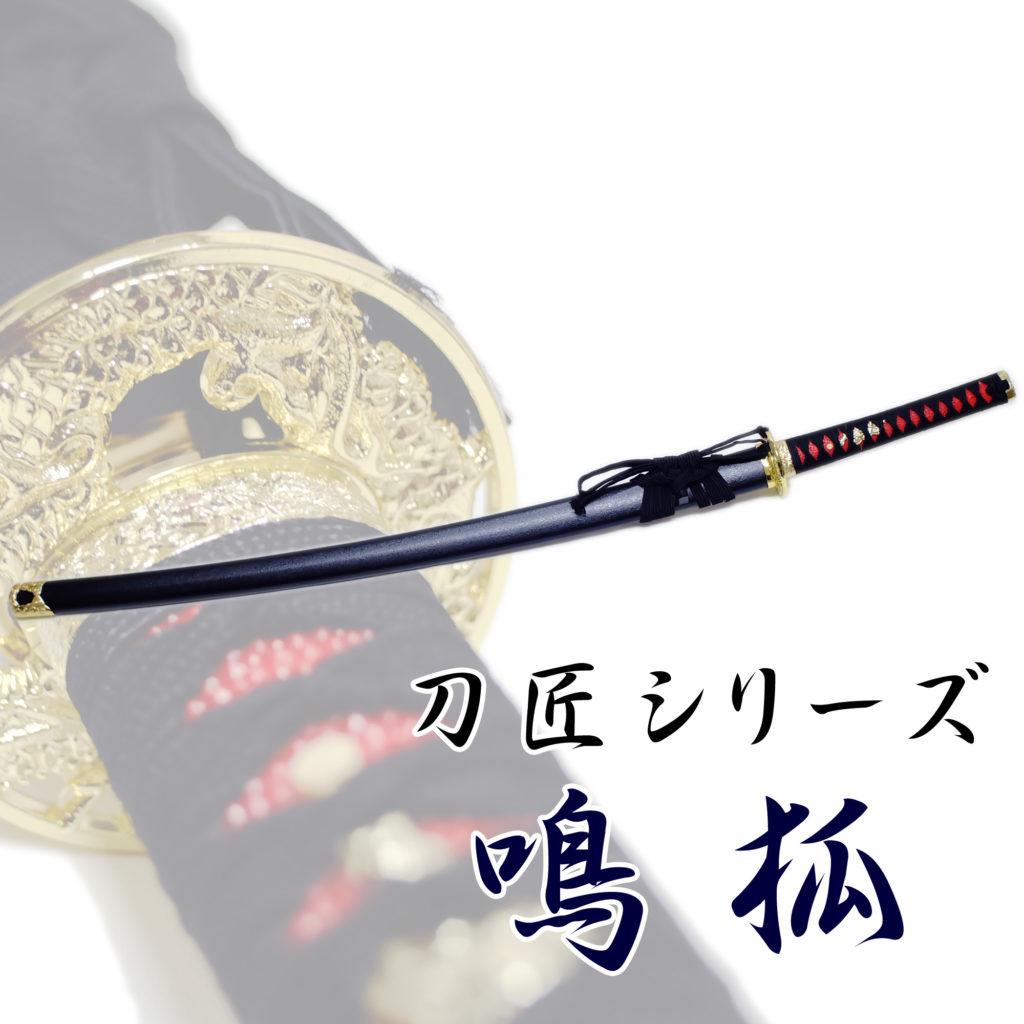 匠刀房 鳴狐 NEU-160 - 刀匠シリーズ 大刀 模造刀