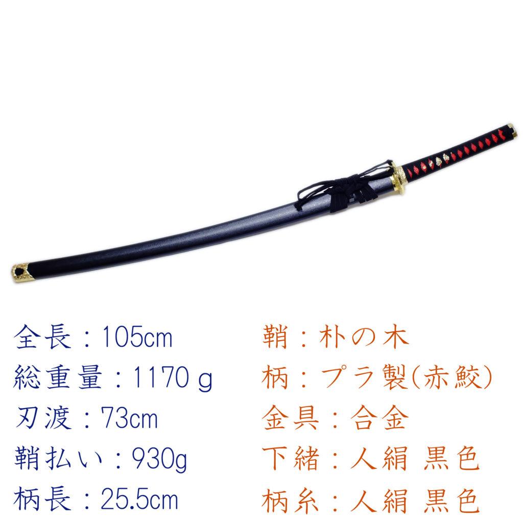 匠刀房 鳴狐 NEU-160 - 刀匠シリーズ 大刀 模造刀-4