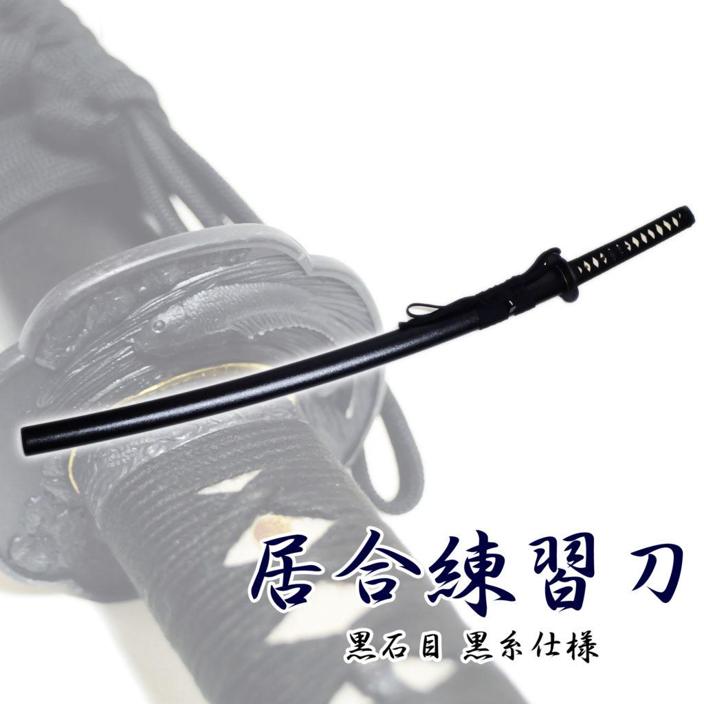 匠刀房 居合練習刀 ZS-103 - 大刀 模造刀