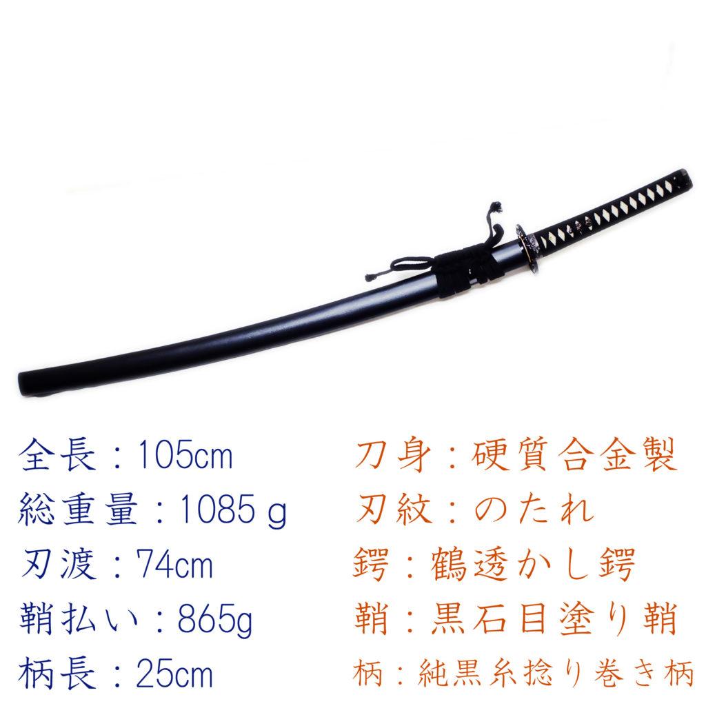 匠刀房 居合練習刀DX のたれ ZS-105N - 模造刀-4