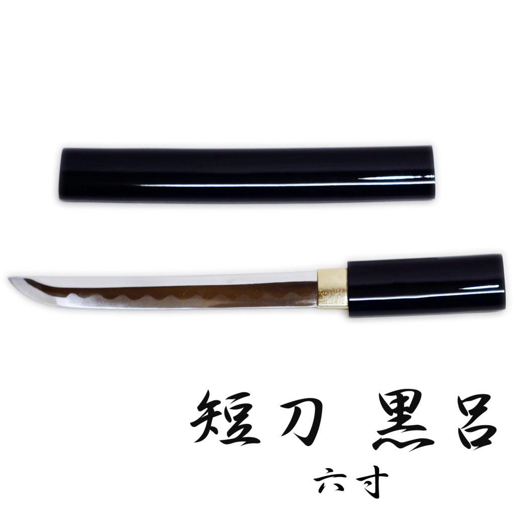 匠刀房 短刀 黒呂 六寸 ZS-503 - 模造刀