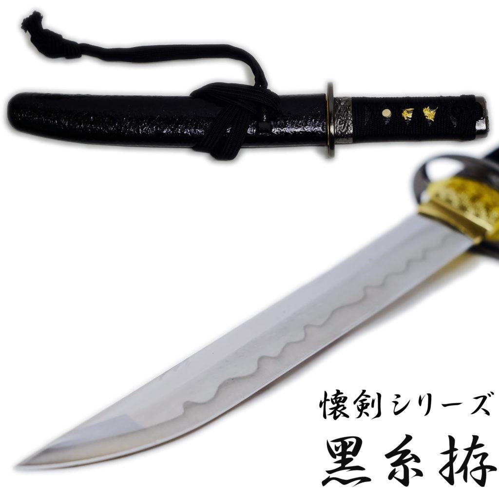 匠刀房 懐剣 黒糸拵 NEU-101BK - 懐剣シリーズ 模造刀-1