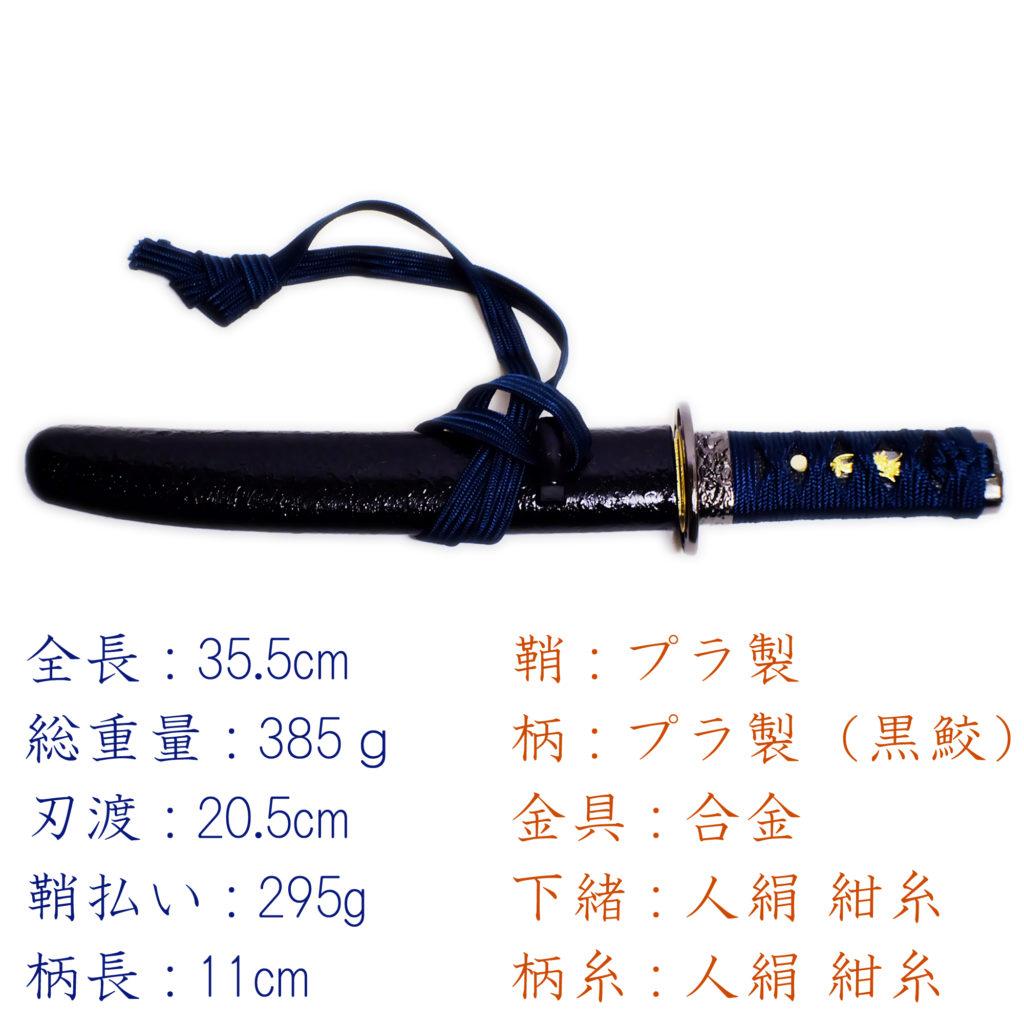 匠刀房 懐剣 紺糸拵 NEU-101KO - 懐剣シリーズ 模造刀-1