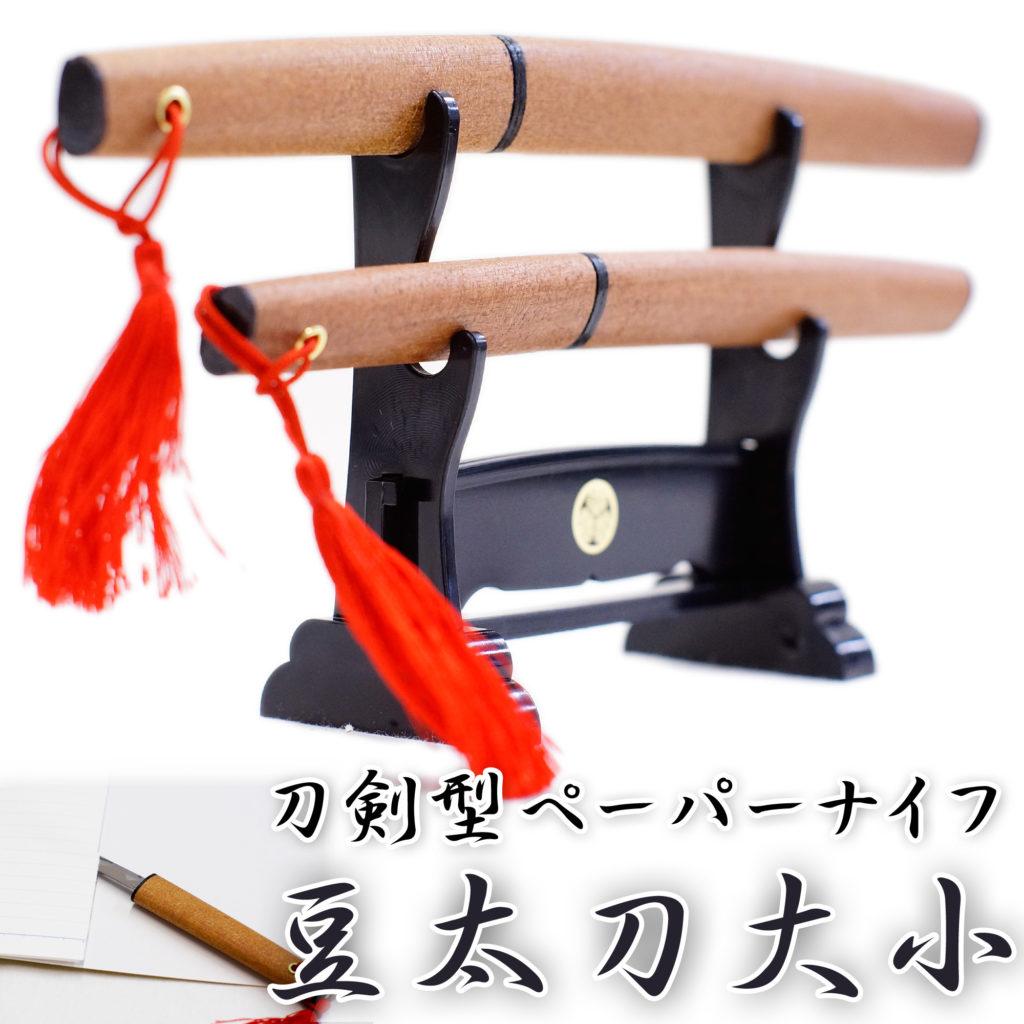 匠刀房 刀剣型ペーパーナイフ 豆太刀大小 掛台付