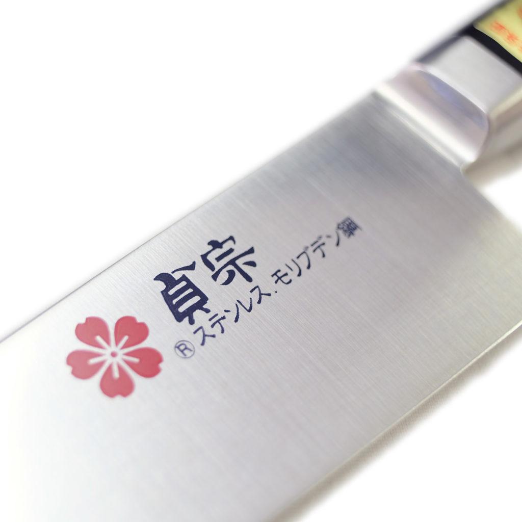 堺石藤 貞宗 ステンレス モリブデン鋼 牛刀 180mm 本焼 包丁-2