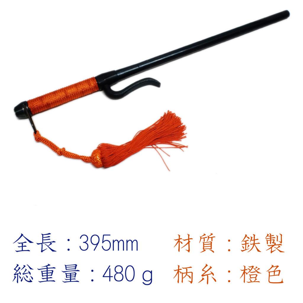 匠刀房 特上十手 橙  TKJ-111 - 模造-5