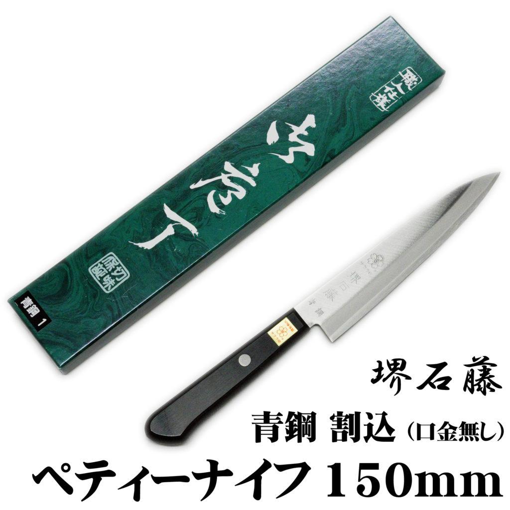 日本製 堺石藤 青鋼 割込 ペティナイフ 150mm 口金無し-1