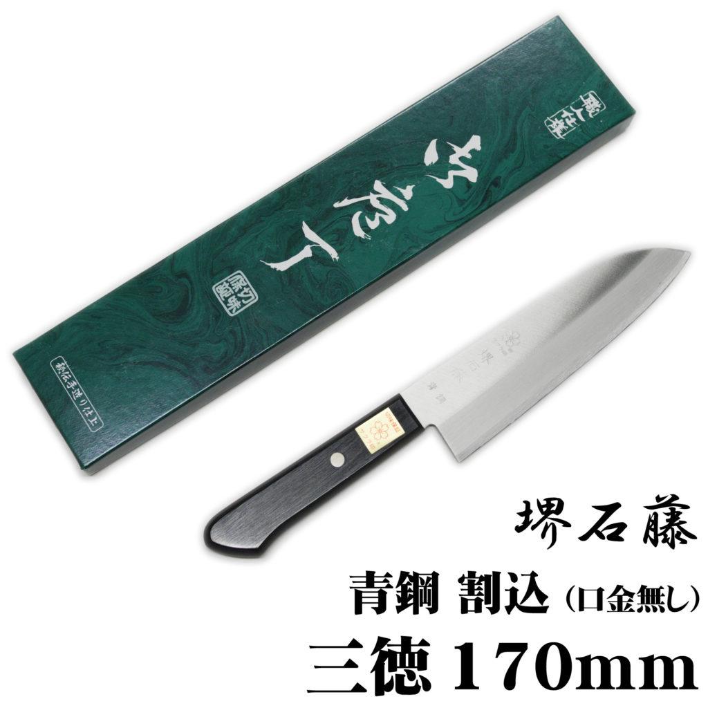 日本製 堺石藤 青鋼 割込 三徳包丁 170mm 口金無し