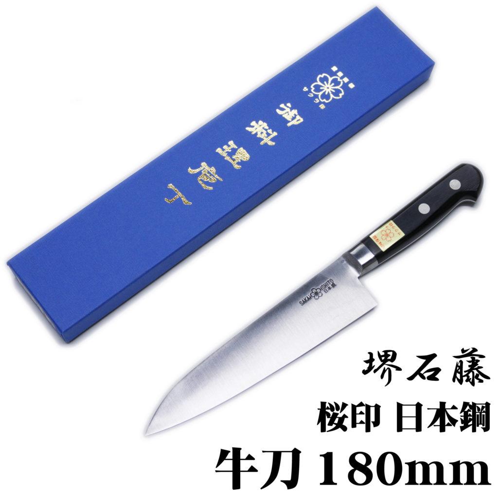 日本製 堺石藤 桜印 日本鋼 牛刀包丁 180mm
