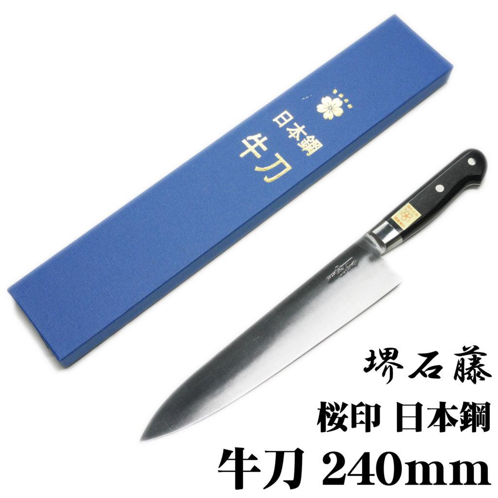 日本製 堺石藤 桜印 日本鋼 牛刀包丁 240mm