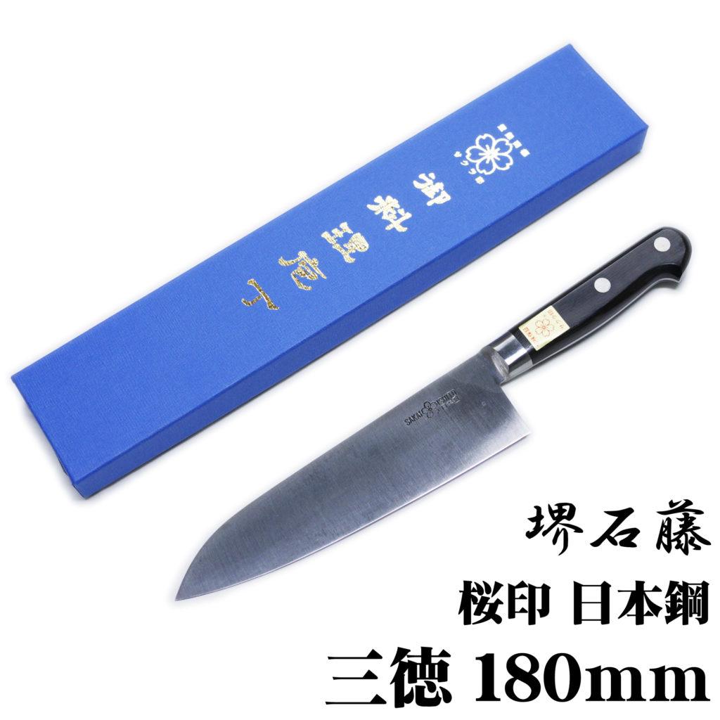日本製 堺石藤 桜印 日本鋼 三徳包丁 180mm