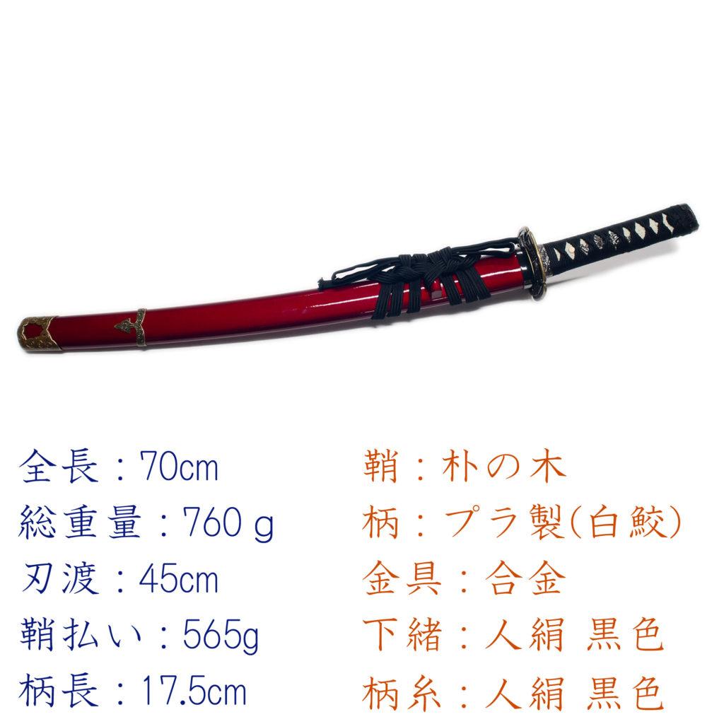 匠刀房 沖田総司 NEU-002S