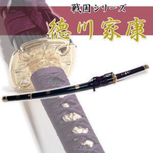 匠刀房 徳川家康拵 NEU-014