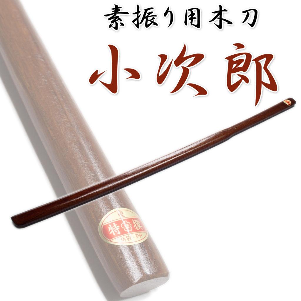 素振り木刀 小次郎 WB-102
