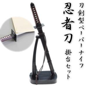 刀剣型ペーパーナイフ ミニ忍者刀