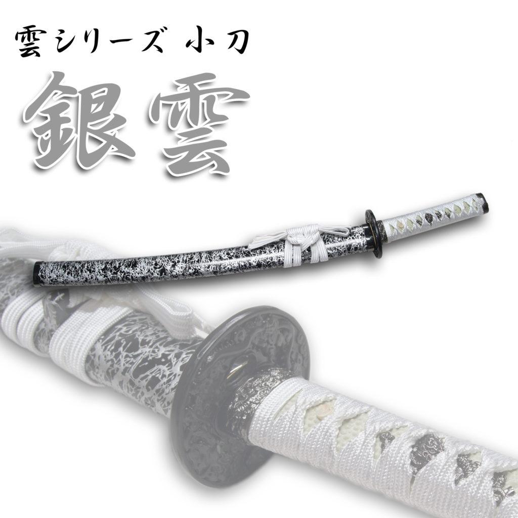 模造刀剣 匠刀房 銀雲 小刀 NEU-103S - コスプレ 観賞用 インテリア