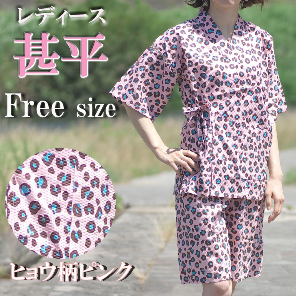 女性用 甚平 ヒョウ柄ピンク フリーサイズ