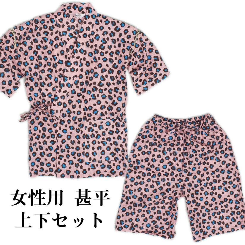女性用 甚平 ヒョウ柄ピンク フリーサイズ-3