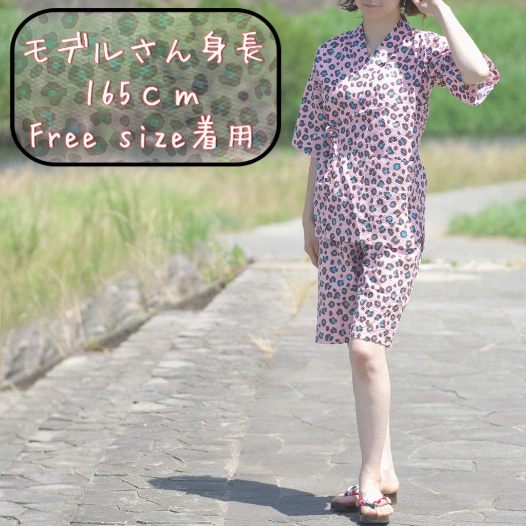 女性用 甚平 ヒョウ柄ピンク フリーサイズ-1