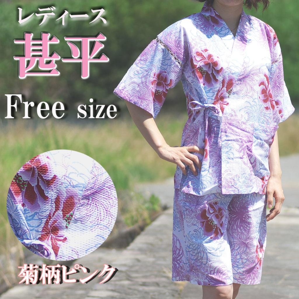 女性用 甚平 菊柄ピンク フリーサイズ