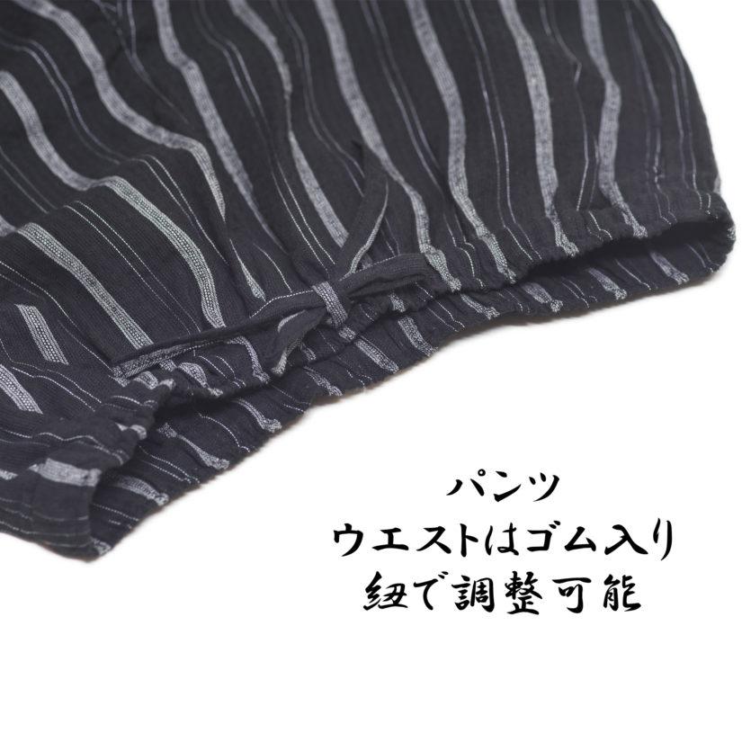 作務衣 メンズ しじら織 ブラック M/L/LL-7