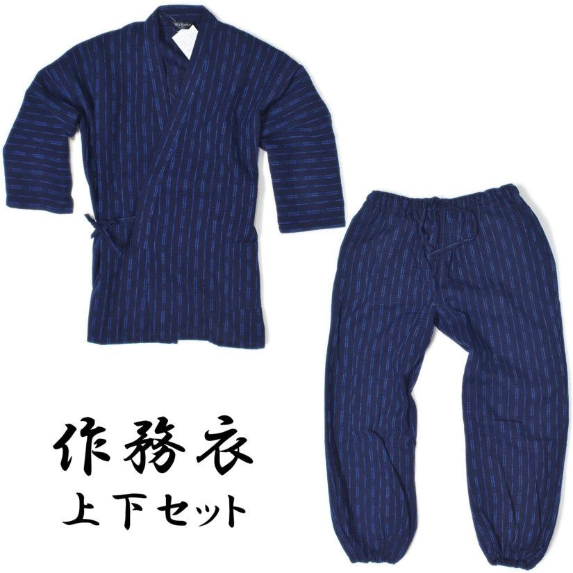 作務衣 メンズ しじら織 ブルー M/L/LL-1